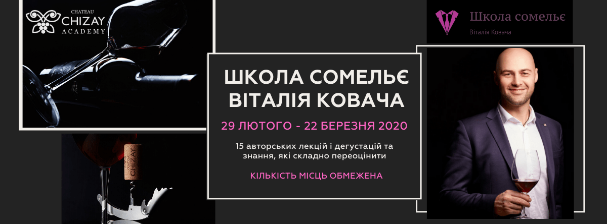 Уперше на Закарпатті: Школа сомельє Віталія Ковача оголошує набір!